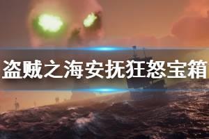 《盗贼之海》怎么安抚狂怒宝箱 狂怒宝箱安抚方法介绍