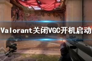 《无畏契约》关闭VGC开机启动方法介绍 怎么关闭VGC开机启动?