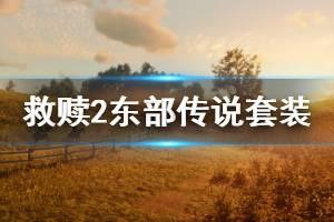 《荒野大镖客2》东部传说套装效果是什么 东部传说套装效果介绍