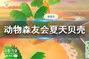 《集合啦动物森友会》夏天贝壳活动时间说明 夏天贝壳玩法机制介绍