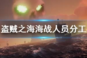 《盗贼之海》海战人员怎么分配 海战人员分配方案介绍