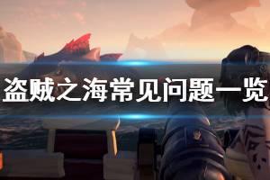 《盗贼之海》存档继承吗 游戏常见问题解答一览