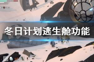 《冬日计划》逃生舱有什么用 逃生舱功能介绍