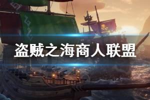 《盗贼之海》商人联盟背景是什么 商人联盟背景故事介绍