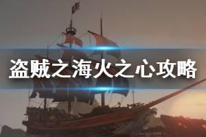 《盗贼之海》火之心怎么玩 火之心故事攻略介绍