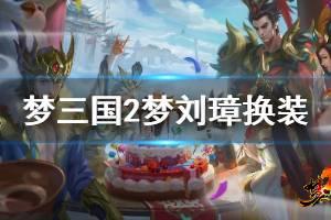 《梦三国2》水岭竹魂换装厉害吗 梦刘璋换装加成一览