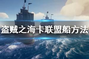 《盗贼之海》联盟船怎么卡 卡联盟船方法介绍