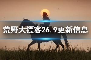 《荒野大镖客2》6.9更新信息一览 6.9更新了哪些内容