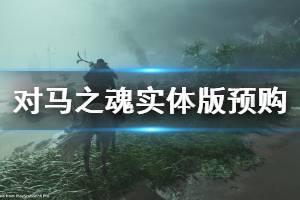 《对马之魂》实体版预购一览 实体版预购内容介绍