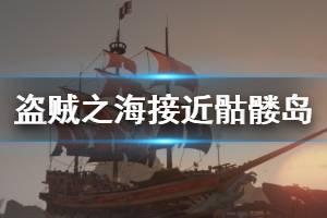 《盗贼之海》骷髅岛怎么去 骷髅岛接近方法介绍