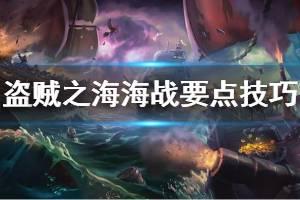 《盗贼之海》海战有什么技巧 海战要点及战斗思路
