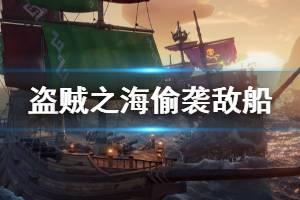 《盗贼之海》怎么偷袭 偷袭敌船方法介绍
