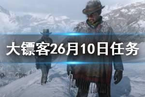《荒野大镖客2》6月10日每日任务怎么玩 6月10日任务玩法介绍