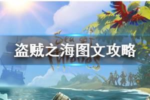 《盗贼之海》全模式玩法新手图文教程