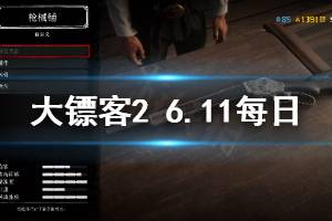 《荒野大镖客2》6月11每日任务怎么玩 6月11每日任务玩法分享