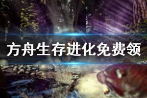 《方舟生存进化》免费领取方法一览 游戏怎么免费领取