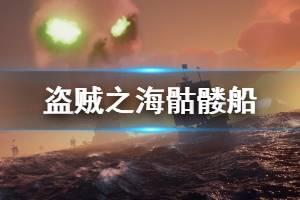 《盗贼之海》巨齿鲨怎么打?骷髅船及巨齿鲨多人玩法技巧