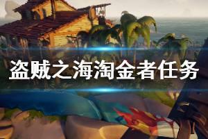 《盗贼之海》淘金者旗帜怎么插?淘金者任务攻略心得分享
