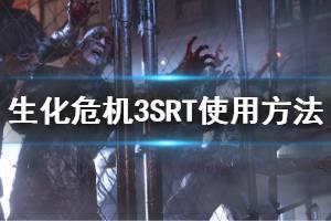 《生化危机3重制版》SRT怎么安装 SRT使用方法介绍