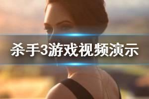 《杀手3》什么时候出?游戏视频演示分享