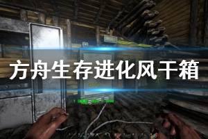 《方舟生存进化》风干箱怎么做肉干 风干箱使用方法介绍
