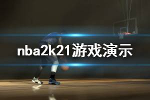 《NBA2K21》游戏怎么样?游戏演示视频分享