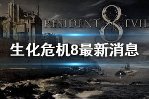 《生化危机8》最新消息汇总 游戏新细节一览