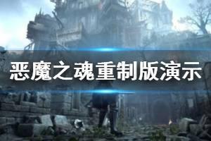《恶魔之魂重制版》游戏视频演示 游戏好玩吗?