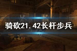 《骑马与砍杀2》1.4.2长杆步兵排名分享 1.42什么长杆步兵厉害