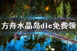 《方舟生存进化》水晶岛dlc怎么免费领 epic水晶岛dlc免费领取方法分享