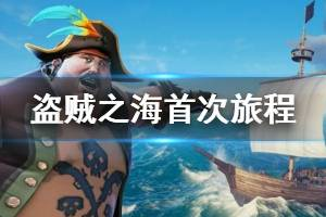 《盗贼之海》首次旅程十本日记位置分享 首次旅程日记在哪?