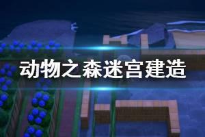 《集合啦动物森友会》迷宫怎么建造?迷宫建造心得分享