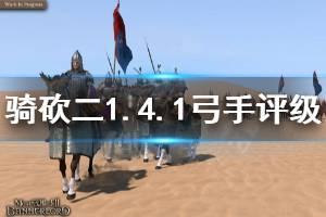 《骑马与砍杀2》1.4.1什么弓箭手最强 1.4.1弓箭手评级一览