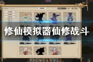 《了不起的修仙模拟器》仙修怎么玩 仙修战斗机制详解