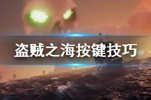 《盗贼之海》怎么使用按键 组合键使用技巧分享
