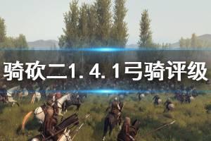 《骑马与砍杀2》1.4.1弓骑评级分享 1.4.1什么弓骑厉害