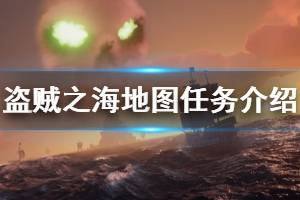《盗贼之海》有哪些地图任务 各地图事件任务一览