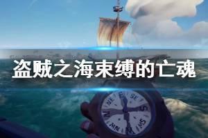 《盗贼之海》海洋束缚的亡魂怎么做 海洋束缚的亡魂攻略