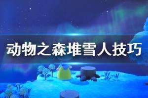 《集合啦动物森友会》雪人活动怎么玩 堆雪人技巧介绍