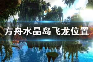 《方舟生存进化》水晶岛飞龙谷在哪 水晶岛飞龙位置一览