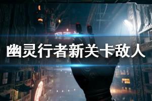 《幽灵行者》新关卡敌人演示视频 ghostrunner 游戏好不好玩?