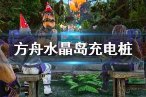 《方舟生存进化》水晶岛充电桩在哪 水晶岛充电桩位置介绍