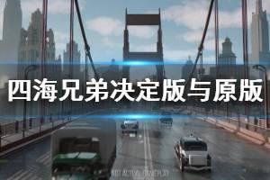 《四海兄弟最终版》有什么区别?与原版画面对比视频
