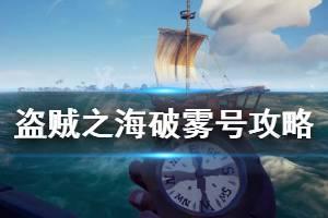 《盗贼之海》传奇故事第一章怎么过 破雾号传奇故事攻略