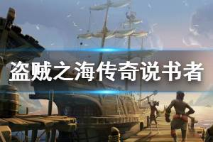 《盗贼之海》传奇说书者攻略视频合集 传奇说书者任务全收集攻略