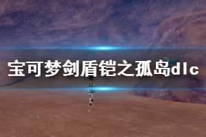 《宝可梦剑盾》铠之孤岛dlc试玩视频 铠之孤岛dlc好玩吗?