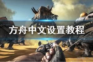《方舟生存进化》怎么设置中文 中文设置教程