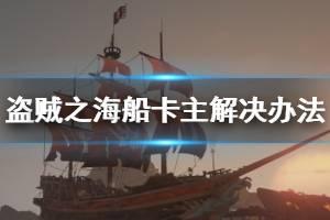 《盗贼之海》船卡住了怎么办 船只卡住解决办法介绍