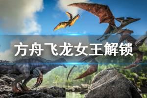 《方舟生存进化》水晶岛boss解锁什么 水晶飞龙女王解锁道具一览