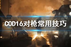 《使命召唤16》怎么对枪 COD16对枪常用技巧介绍